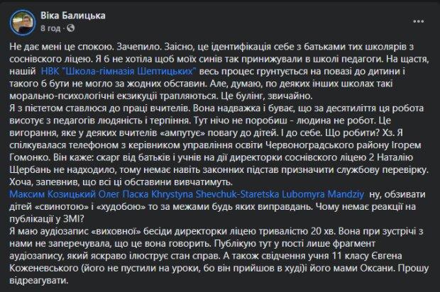 Історія про вчителя, скріншот: Facebook