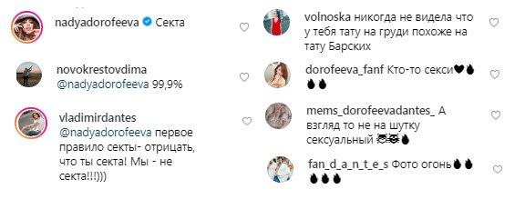 """Надя Дорофєєва здала Дантеса з потрохами, ось чим він займається влітку: """"Ми – не секта"""""""