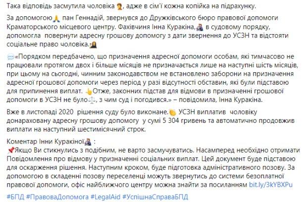 Скріншот: facebook.com/donetsk.zaporizhzhya.legalaid.zp.ua