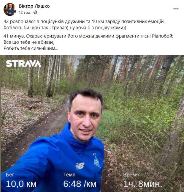 Пост Віктора Ляшка, facebook.com/viktor.liashko