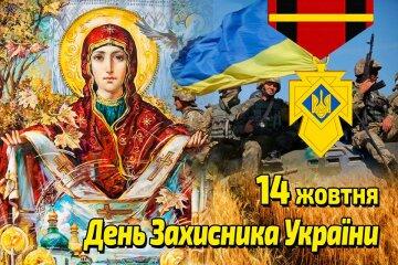 14 жовтня запрошуємо бущан на відзначення Дня захисника України та 77-ї річниці створення УПА (програма)