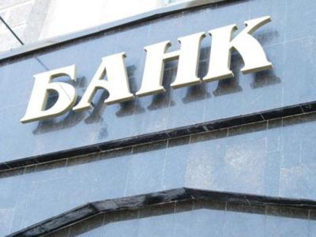 НБУ признал неплатежеспособным «Укргазпромбанк»