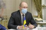Денис Шмигаль, фото kmu.gov.ua