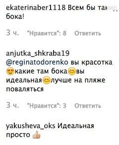 """Тодоренко в бікіні показала зайві кіло, фанати шоковані: """"Всім би такі боки"""""""
