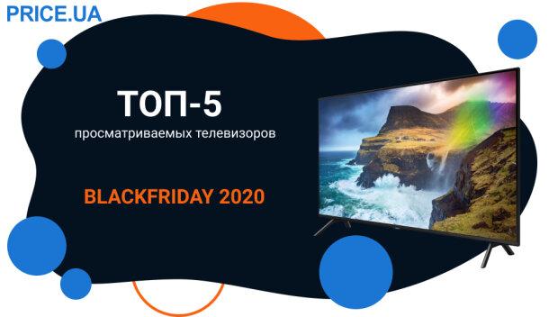 Топ-5 самых желанных телевизоров в BlackFriday-2020