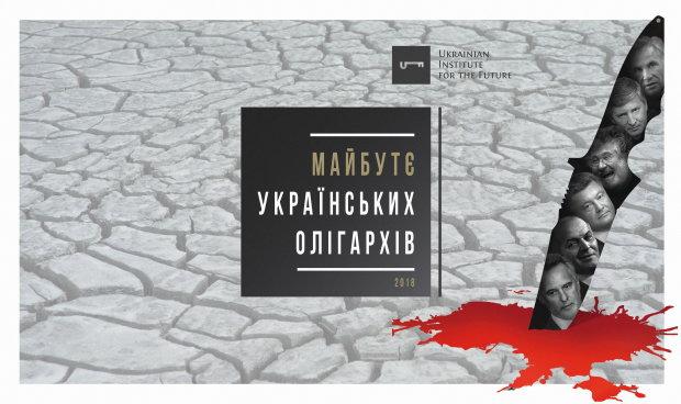 """Презентація дослідження: """"Майбутнє українських олігархів"""""""