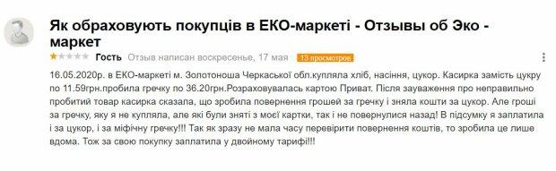Отзыв о мошенничестве в Екомаркете, скриншот: otzyvua.net