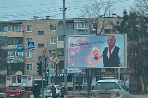 """""""Закривавлений"""" Добкін прикрасив вулиці Харкова: """"З 8 березня, чарівні дами!"""""""