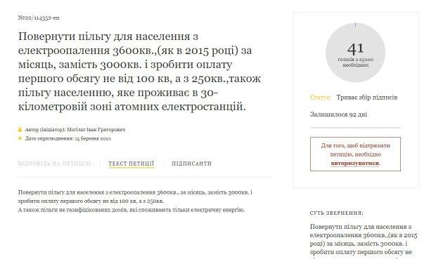 Петиція, фото: https://petition.president.gov.ua/petition