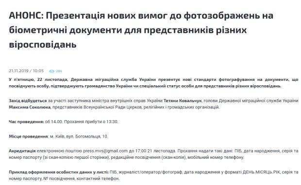 Скриншот поста, сайт МВД Украины