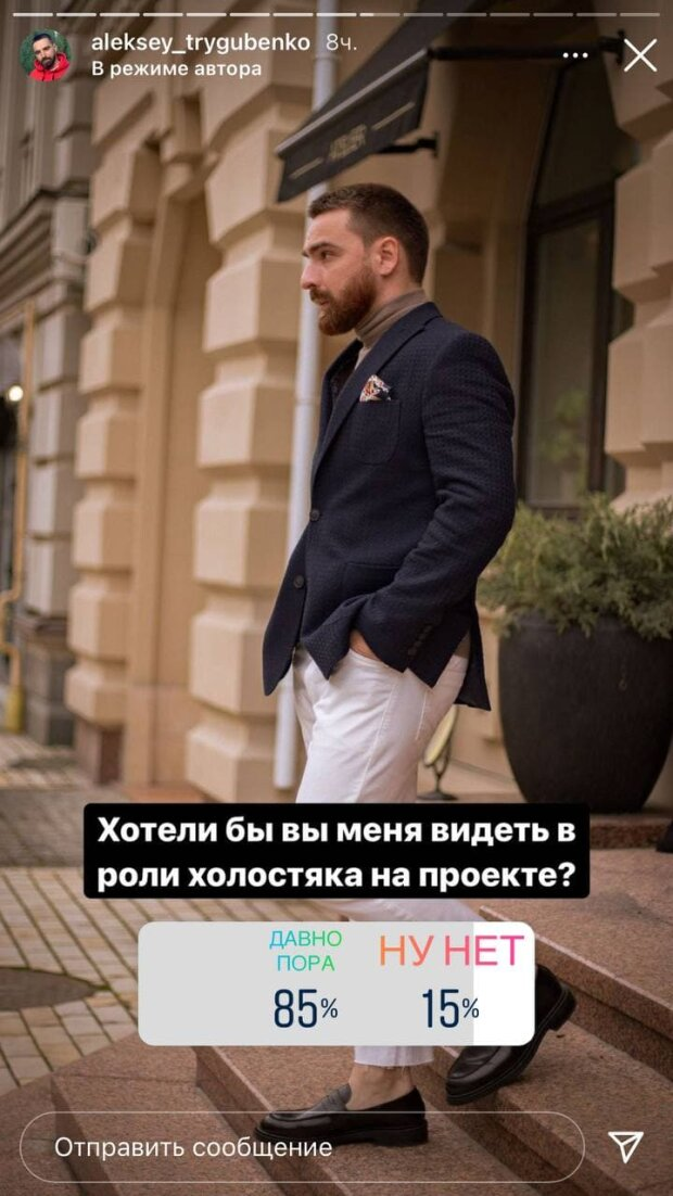 Сторіс Олексія Тригубенка / скріншот