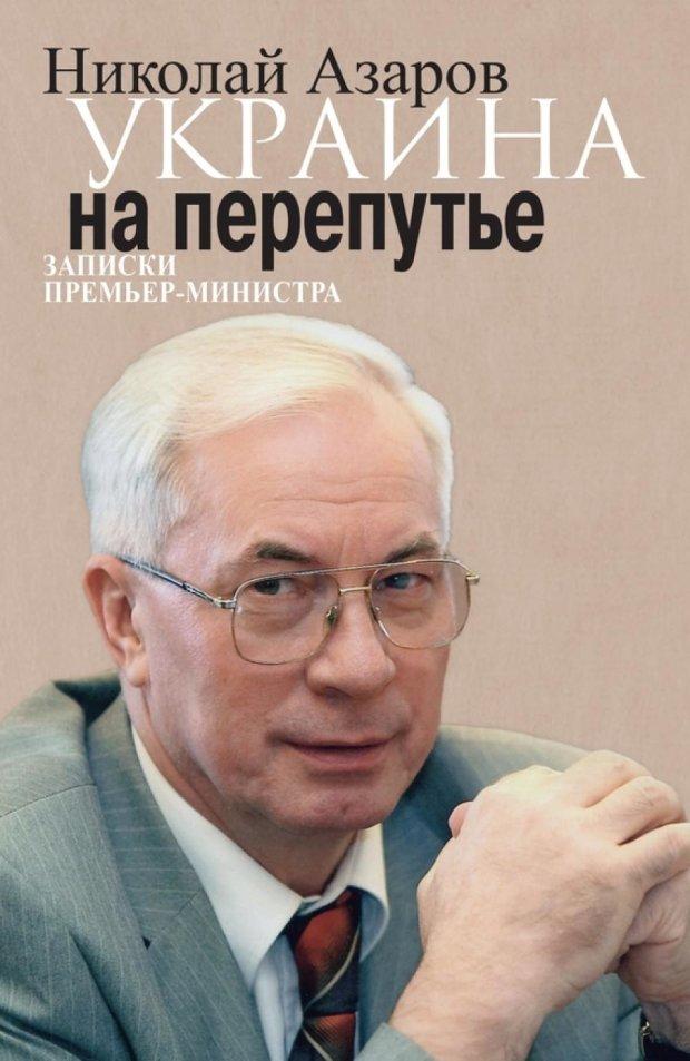 Азаров у Росії торгуватиме книжками