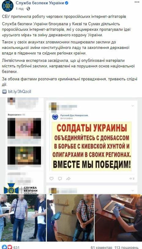 Публікація СБУ, скріншот: Facebook