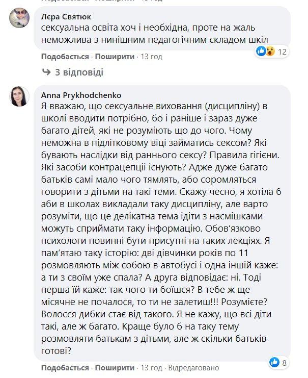 Комментарии, фото: Родители SOS / Фейсбук