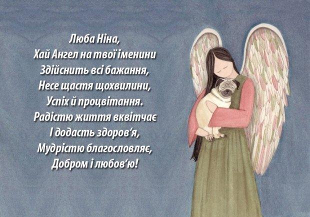 Привітання з Днем ангела Ніни: листівки і вірші   Асоціація українців на  Канарських островах