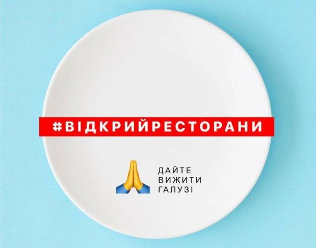Акция Украинской Ресторанной Ассоциации
