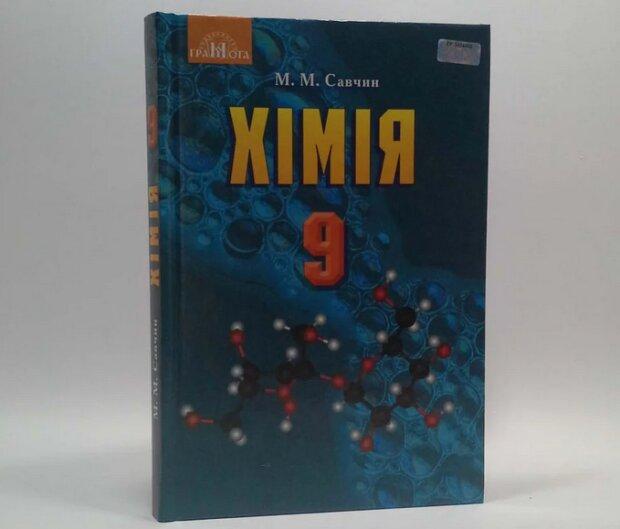 обкладинка підручника з хімії для 9 класу за авторством М.М. Савчина