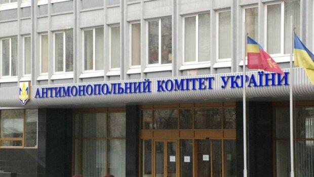 Антимонопольный комитет Украины, фото из свободных источников