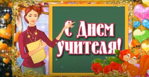 День вчителя: джерело: YouTube