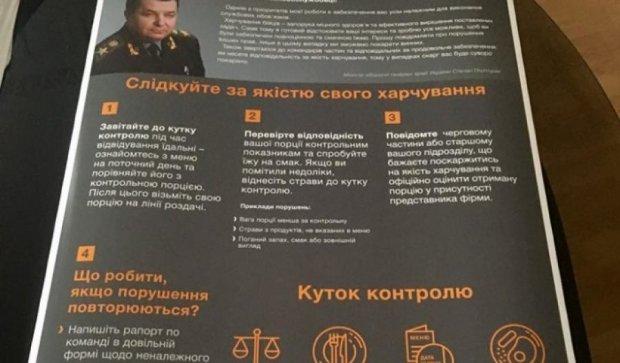 Українським воїнам допоможуть зі скаргами на погане харчування