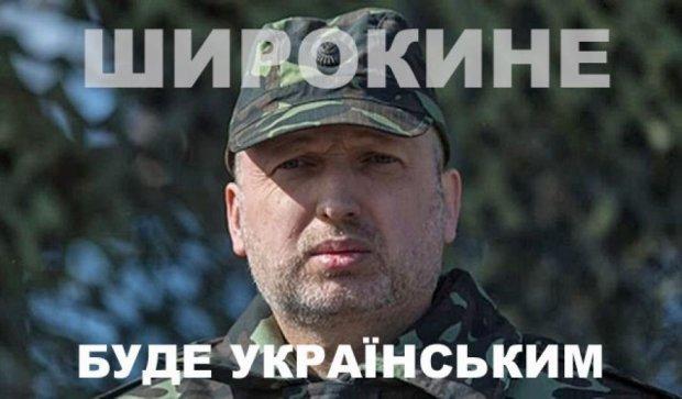 Після демілітаризації Широкине буде під контролем ЗСУ – Турчинов
