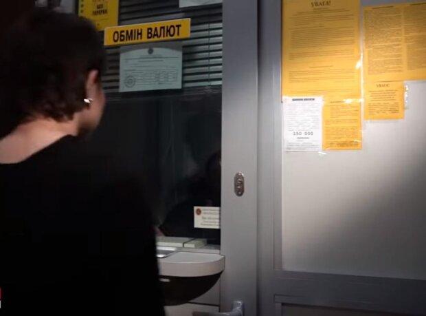 Обмен валют, скриншот из видео