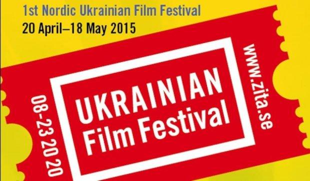 В Швеции открылся первый фестиваль украинского кино