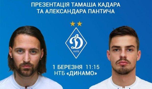 Онлайн відео трансляція презентації нових гравців Динамо