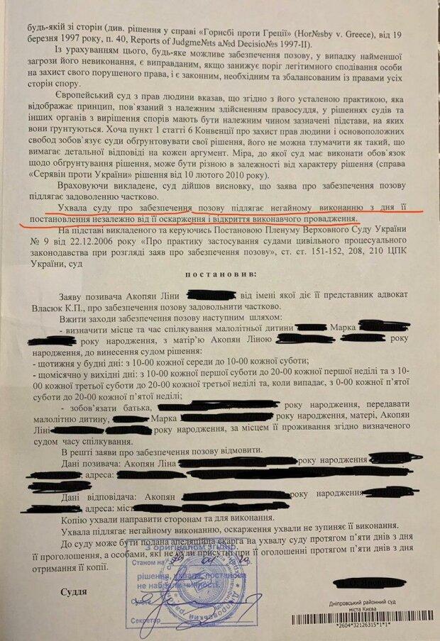 Скрін документів