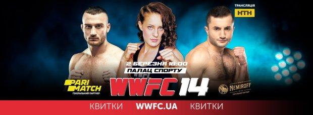 В Киеве пройдет международный ММА-турнир WWFC 14