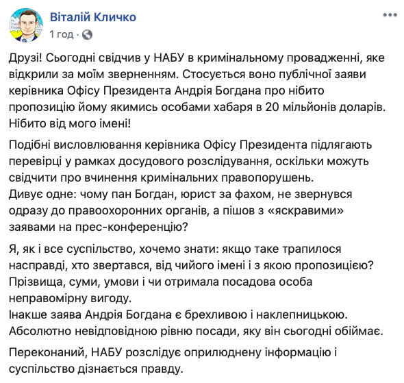 Кличко прийшов скаржитися на Богдана в НАБУ і вивалив усе: прізвища, суми, умови