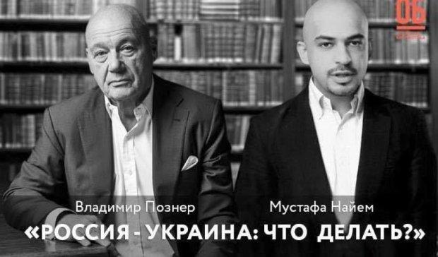 У Санкт-Петербурзі скасували дебати Познера з Найємом