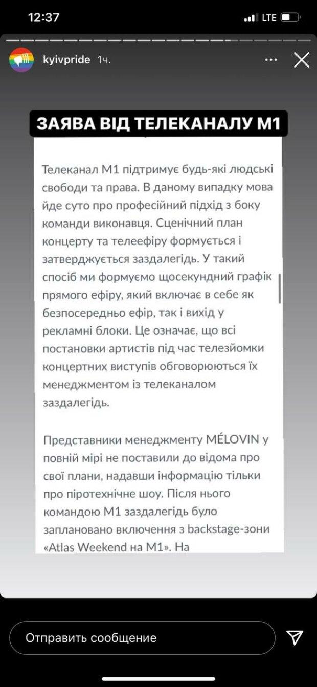 Заявление о Melovin, фото: скриншот