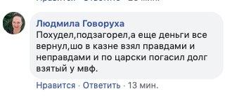 Засмаглий Гройсман повернувся з відпустки та розсмішив українців: фото не для расистів