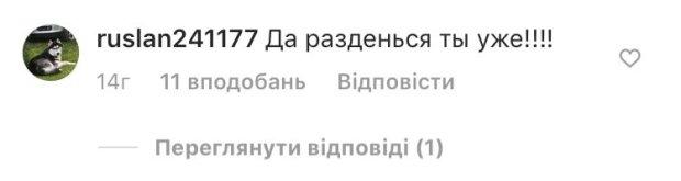 """Напівоголена Каменських не на жарт розлютила фанатів: """"Не натягуй труси"""""""