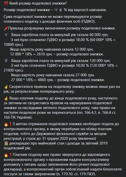 Податкова знижка на навчання в Україні, скріншот: Facebook