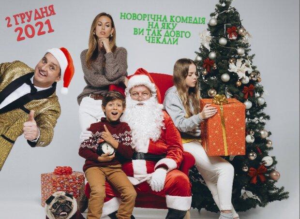 сімейна комедія «Мій дідусь - Дід Мороз»