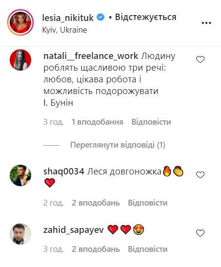 Комментарии instagram.com/lesia_nikituk