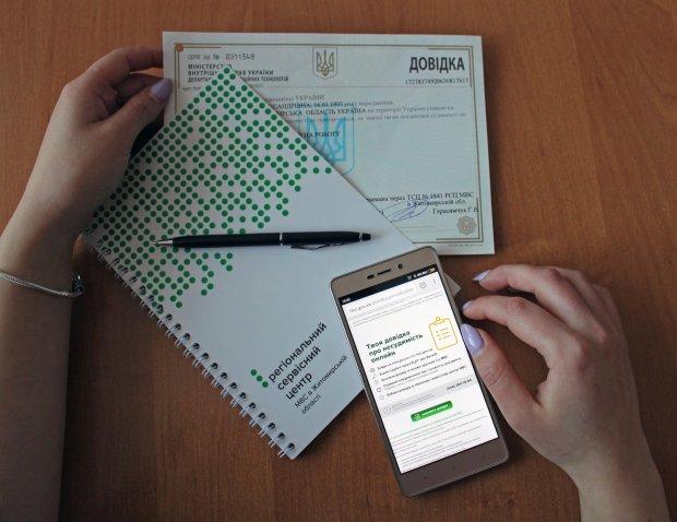 Украинцам анонсировали две сотни электронных услуг: справки уйдут в прошлое