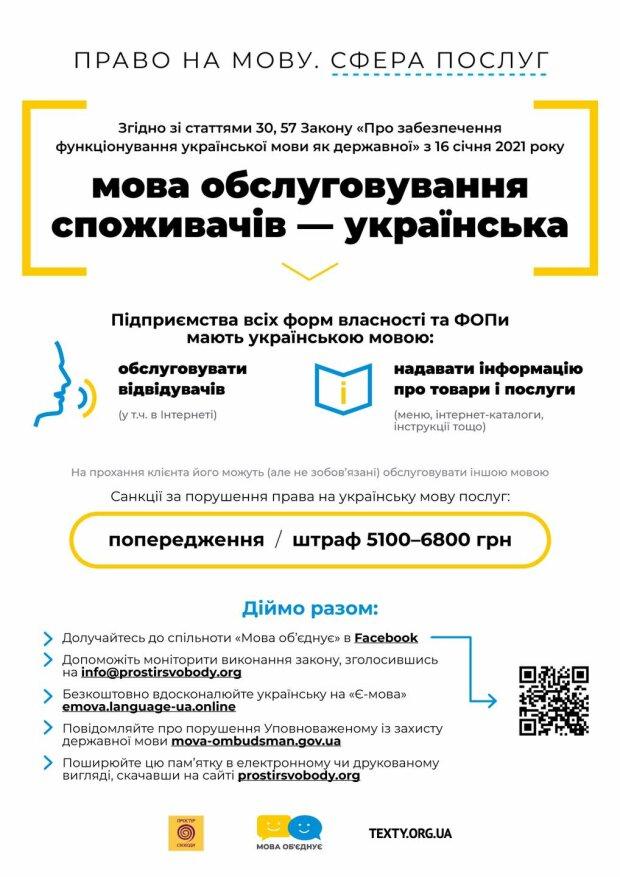Фото: facebook.com/ProMovu1