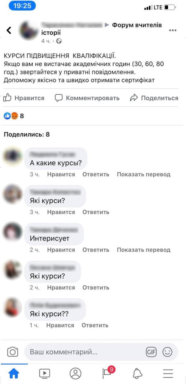 Скриншот сообщения