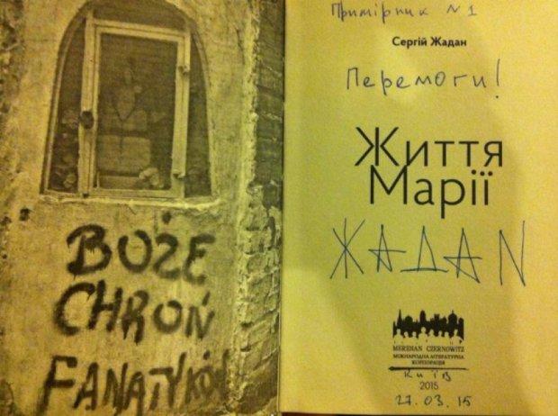 "Жадан презентує книгу ""Життя Марії"" у 33 містах"