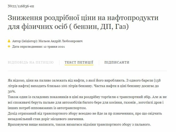 Петиція Андрія Мальона, скріншот: president.gov.ua