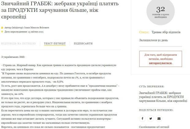 Петиция, фото: https://petition.president.gov.ua/petition