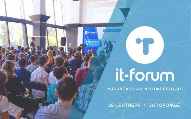 IT Forum 2017 соберет тысячи работников IT-сферы