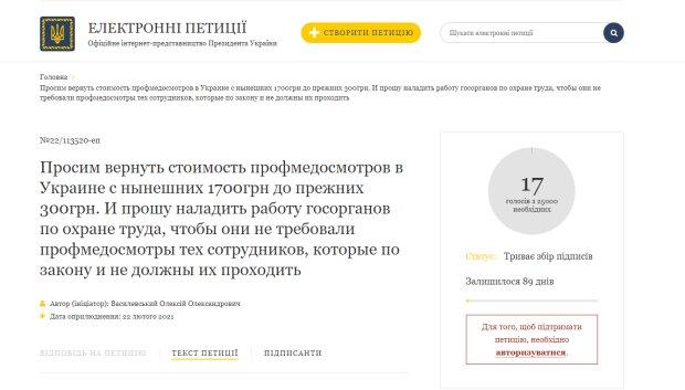Петиция на сайте президента, petition.president.gov.ua