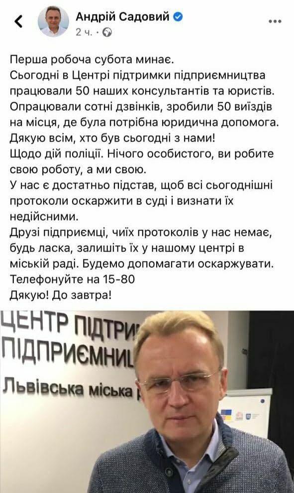 Публікація Андрія Садового, скріншот: Facebook