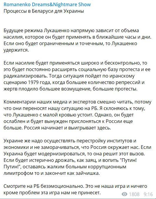 Скріншот: Романенко / Телеграм