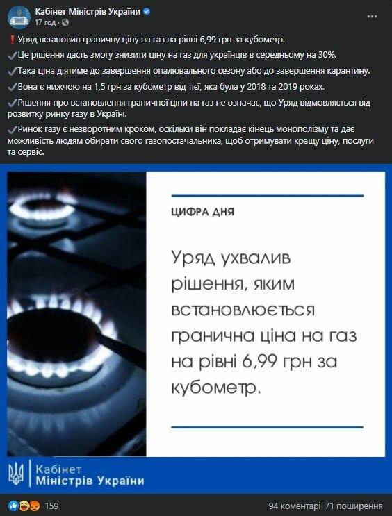 Публікація Кабміну, скріншот: Facebook
