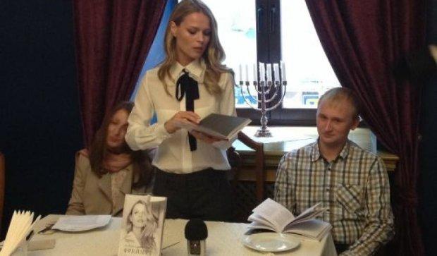 Ольга Фреймут презентувала свою книгу